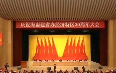 國際社會積極評價習近平在慶祝海南建省辦經濟特區30周年大會上的講話