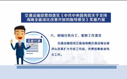 交通運輸部貫徹落實《中共中央國務院關于支持海南全面深化改革開放的指導意見》實施方案
