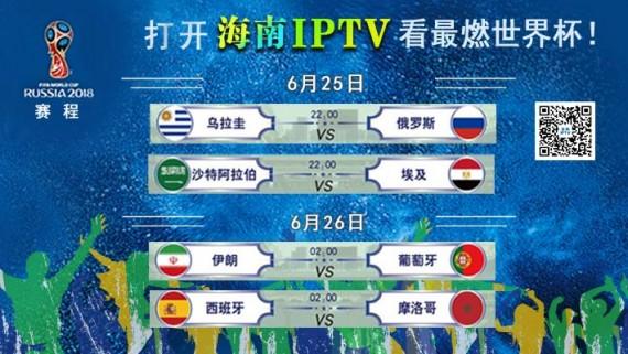 打开海南IPTV,看最燃世界杯(25、26日赛事预告)