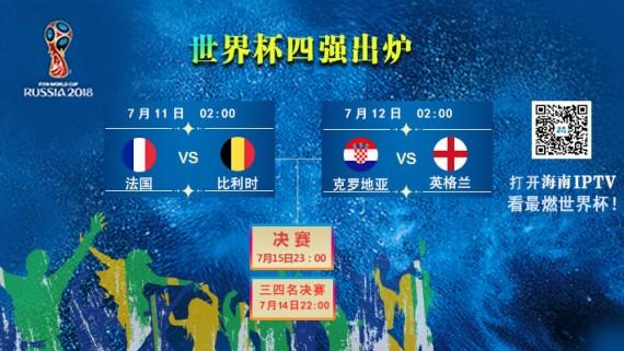 打开海南IPTV,看最燃世界杯(11、12日赛事预告)