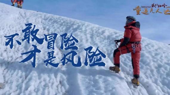 纪实探险电影《藏北秘岭-重返无人区》今起全国上映