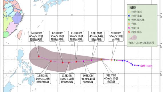 """今年第22号台风""""山竹""""加强为强热带风暴"""