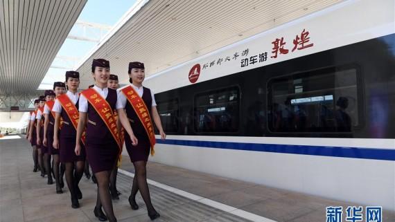 """敦煌首发动车组列车 兰新高铁至敦煌铁路""""最后一公里""""被打通"""