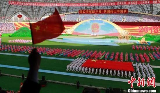 宁夏回族自治区成立60周年庆祝大会在银川举行