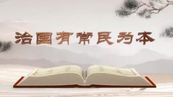 """《平""""語""""近人——習近平總書記用典》第二集:治國有常民為本"""
