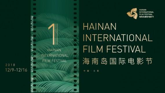 首届海南岛国际电影节16日晚三亚落幕