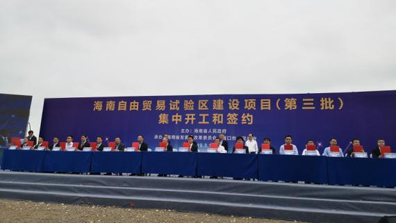 集中开工项目131个 集中签约项目50个 海南自贸区建设项目(第三批)今天举行集中开工和签约仪式
