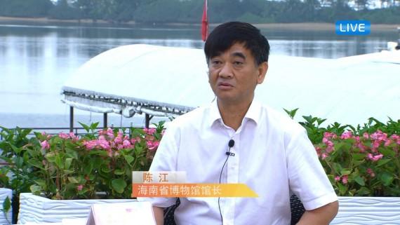 博鰲亞洲論壇2019年年會·前奏|專訪:海南省博物館館長 陳江