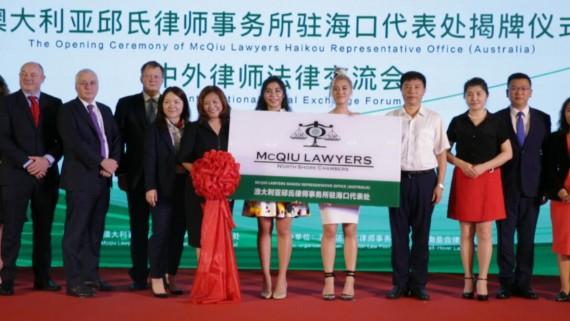 海南首家外国律师事务所驻华代表处挂牌成立