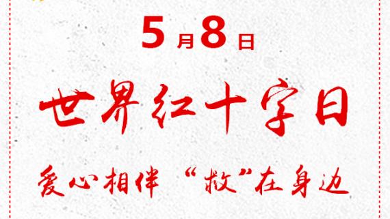 """世界红十字日:爱心相伴 """"救""""在身边"""