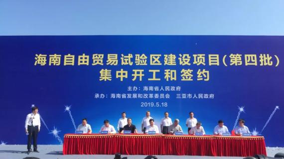 海南自由贸易试验区建设项目(第四批)集中开工和签约