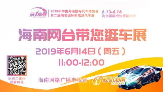 回看:2019年中国海南国际汽车博览会