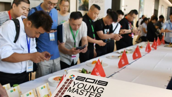 第四届世界厨师艺术节青岛开幕