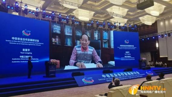 袁隆平为首届中非经贸博览会发来英语致辞:超级杂交水稻目标产量18吨/公顷