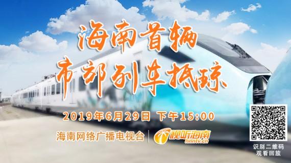 回看:海南首列市郊列車抵瓊