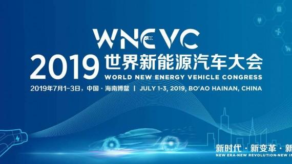 2019世界新能源汽車大會