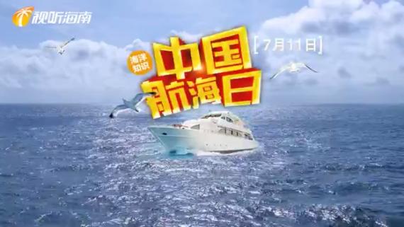 中国航海日:再扬丝路风帆 共筑蓝色梦想