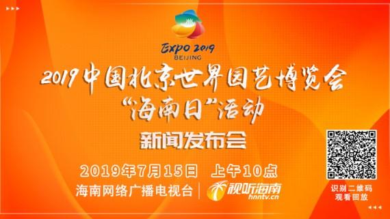 """回看:2019中国北京世界园艺博览会""""海南日""""活动新闻发布会"""