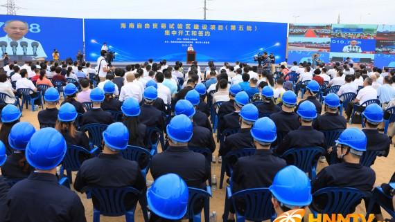 集中开工项目96个 集中签约项目39个 海南自由贸易试验区建设项目(第五批)集中开工和签约