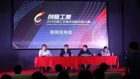 2019中国工艺美术创新作品大赛在京启动