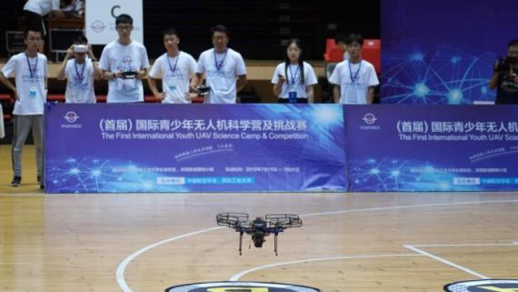 首届国际青少年无人机科学营及挑战赛开赛