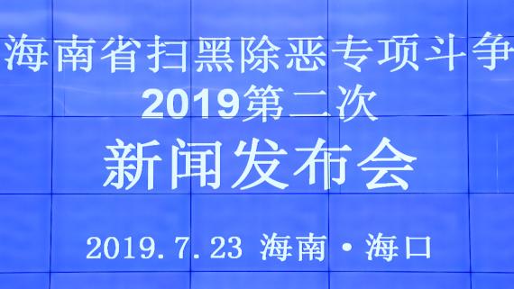 回看:海南省掃黑除惡專項斗爭2019年第二次新聞發布會