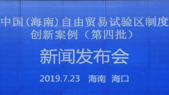 回看:中國(海南)自由貿易試驗區制度創新案例(第四批)新聞發布會