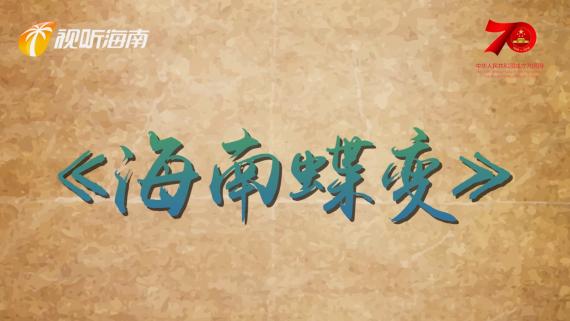 庆祝新中国成立70周年系列微视频《海南蝶变》:三亚