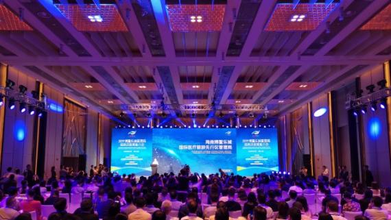 聚焦乐城!博鳌乐城管理局在京举办招商及政策推介会