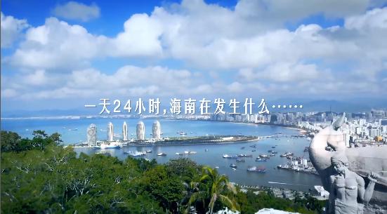 微视频 | 海南24小时
