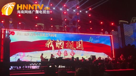 海南省庆祝新中国成立70周年音乐会在海口万绿园奏响