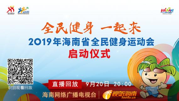 回看:2019年海南省全民健身运动会启动仪式