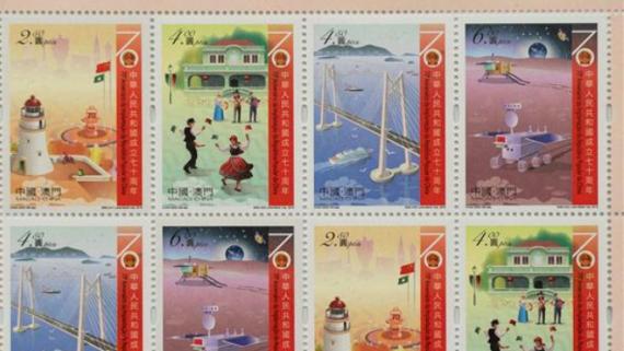 澳門將發行新中國成立70周年和粵港澳大灣區主題郵品