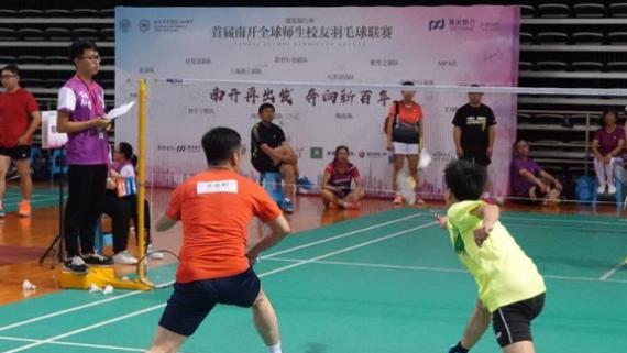 羽毛球——首届南开全球师生校友羽毛球联赛在天津开赛