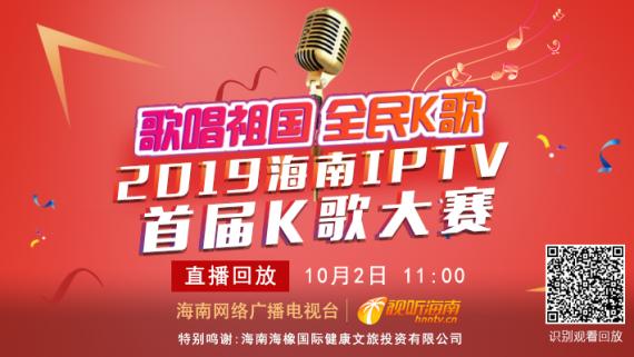 """回看:""""歌唱祖国 全民K歌""""2019海南IPTV首届K歌大赛"""