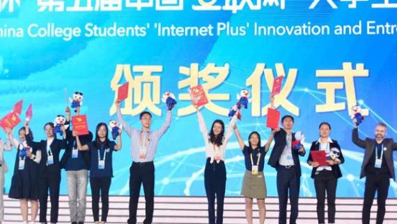 """第五届中国""""互联网+""""大学生创新创业大赛在杭州落幕"""
