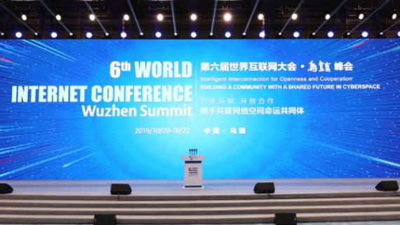 专题:第六届世界互联网大会