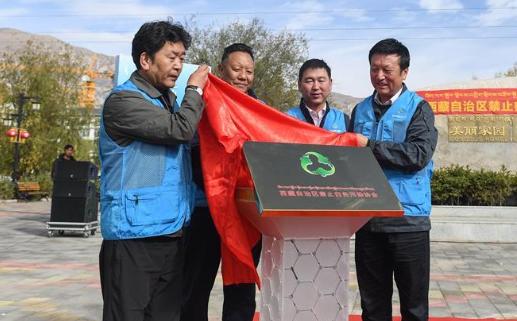 西藏成立禁止白色污染协会
