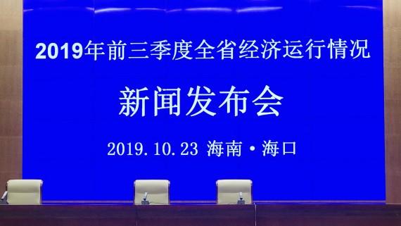 回看:2019年前三季度海南省经济运行情况新闻发布会