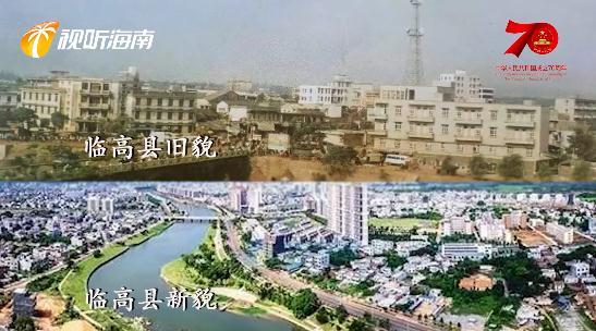 庆祝新中国成立70周年系列微视频《海南蝶变?#32602;?#20020;高