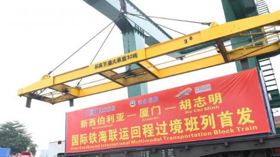 厦门国际铁海联运返程过境班列首发