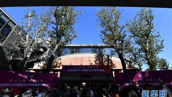纪念南开大学建校100周年展览开幕