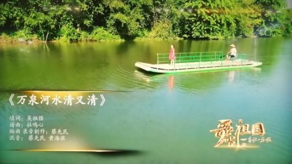 海南这首歌又被点名了!《万泉河水清又清》城市故事片再次唱响全国