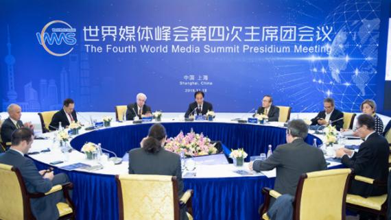 世界媒体峰会第四次主席团会议在上海举行