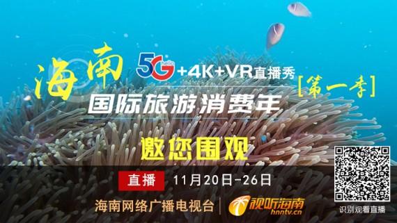 直播:海南国际旅游消费年 5G+4K+VR直播秀(第一季)