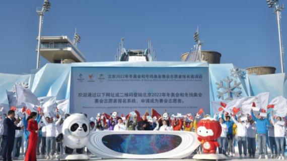 北京冬奥组委启动赛会志愿者全球招募