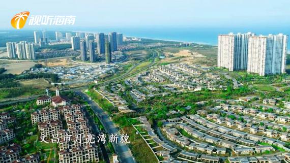 庆祝新中国成立70周年系列微视频《海南蝶变》:文昌