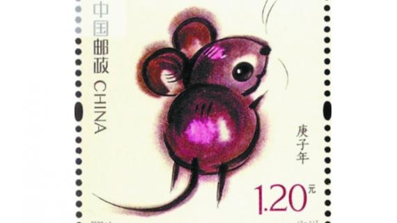 鼠年生肖邮票下月5日发行