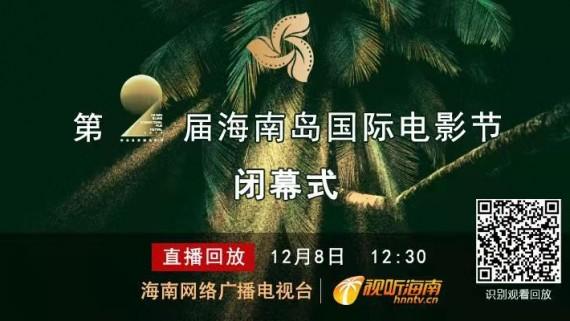 回看:第二届海南岛国际电影节闭幕式