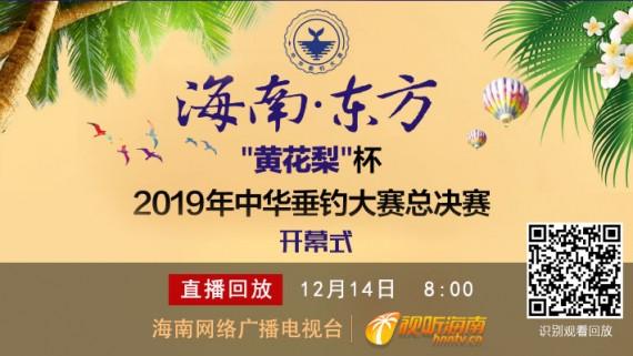 """回看:""""黄花梨""""杯2019年中华垂钓大赛总决赛开幕式"""